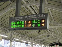 06:30朝食はホテルの部屋で済ませ、チェックアウト。  07:42下関駅発、山陽本線新山口行き乗車。