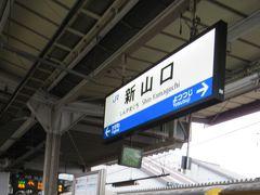 8:48新山口駅着。