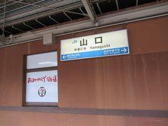 09:35山口駅着、乗り換え。