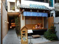 実質観光初日(22日)。  朝昼兼で、中山地区のリラックマ茶屋に行きました。