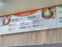 冷麺屋함흥면옥(ハムンミョノク)で昼食