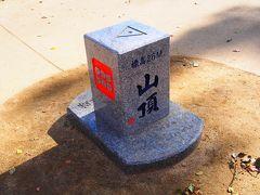 茶臼山古戦場跡 (天王寺公園)
