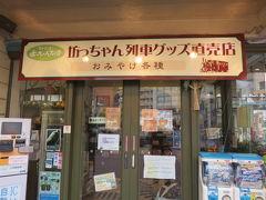 駅にあるSHOP坊っちゃん列車。坊っちゃん列車グッズ直売店です。