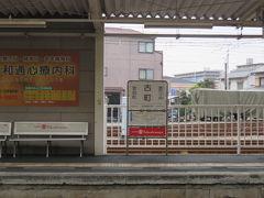 この駅は市内線と郊外線の乗換駅にもなっています。