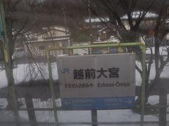 越前大宮駅