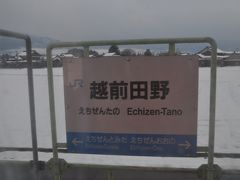 越前田野駅
