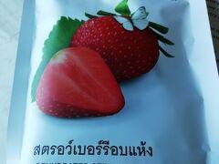 ■■■お土産⑤ ドライフルーツ■■■  タイ王室のロイヤルプロジェクトで作られたお菓子がおいしいという情報をアチコチで見かけたのでBIG Cで買ってみた、ドライイチゴ。美味しい!