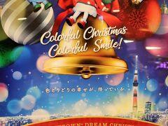東京スカイツリー  ソラマチ クリスマスマーケット  34/   11