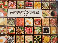 東京スカイツリー  ソラマチ クリスマスマーケット  34/   23