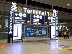 ターミナル1からの出発です 前回のソウルがターミナル2だったので やはりターミナル1は大きいですね(*^_^*)