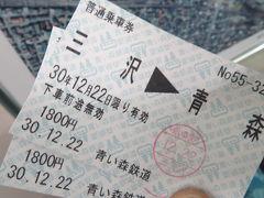 この三沢駅は、かつてはJR東北本線だったのに、新幹線が開通したので現在は三セクの青い森鉄道。 三沢駅から青森駅まで、時間にして約73分ですが、三セクになった現在は、なんと片道1,800円/人!? こりゃ、ちょっと高いなぁ。