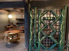 今回のお宿は、竹楽亭です。 我が家の久木野の定宿、心乃間間から少し下っていったところにあります。