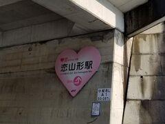 続いては・・・ 鳥取県にある智頭急行の「恋山形駅」へ(*^_^*) こちらは「駅名に「恋」がつく全国に4つしかない駅」 だそうです