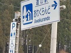 お食事処に併設されている 道の駅「あわくらんど」さんですが ご丁寧にバスで移動して下さいました^^