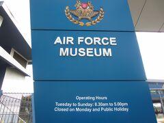 そして目的、空軍博物館到着。
