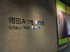 B1階にある「相田みつを美術館」