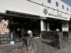 お土産を買いに寄ったのはここ、軽井沢チョコレートファクトリー