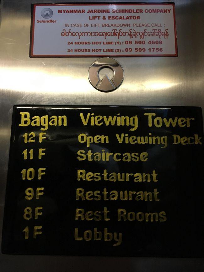 エレベーターで12階へ。<br />2台しか起動してなくて、長い行列。<br />階段で行く人もいた。<br />エレベーターは今にも止まりそうなおんぼろ。<br /><br />閉じ込められたくない。<br />早く着け。<br /><br />展望抜群のレストランもあるが、あとで見たら誰も入っていなかった。