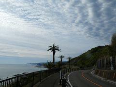 日南海岸ロードパーク