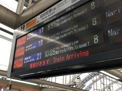 12月31日、大晦日。8月のオーストラリア以来の海外旅行。前回に続き、今回も往復成田空港です。早起きして、成田空港へ。今回は、京成スカイライナーを利用しました。