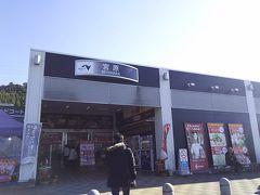 宮原サービスエリア (下り線)