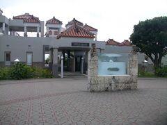 沖縄平和祈念資料館