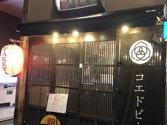 イタリアン酒場 TAKEYA 本川越店