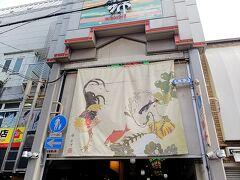 まずは、最初のお目当ての場所、錦市場へ! 京都駅から地下鉄で四条まで。 manacaも使えるから便利だ~。 21番出口を出て右へ歩くと錦市場へ。