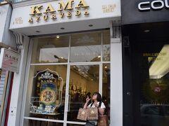 「ウーバー」で移動し、 私の今回の目的「KAMAのアーユルベーダ」で お買い物。 やはり。空港で買うより、断然安い!