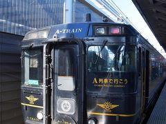 熊本駅に着きました。 これからA列車に乗って三角まで行きます。 写真は列車の先頭です。