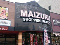 まいづるショッピングプラザ (本店)