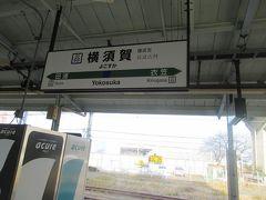 1月8日10時半頃。JR横須賀線の横須賀駅に降り立ちました。