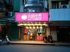 2日目 近くの黄河路美食街で朝食。 まずは生煎(焼き小籠包)で有名な「小楊生煎」へ。