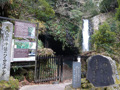 右奥に滝が見えます。  (浄蓮の滝)