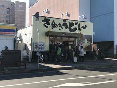 ってわけで高松駅前ロータリー横にある【めりけんや】さんへ入店(・▽・)オジャマシマス! 結構並んでいたけれど、回転が良いのですぐに入れるのがうどん屋さんの良いところ。