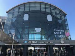 さて、うどんも食したし次は岡山に移動しましょう。 あいかわらず可愛いわね、高松駅ちゃん。