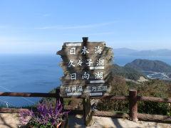 ここは「レインボーライン山頂公園」です。標高400mの梅丈岳に広がる自然豊かな公園です。名勝三方五湖や日本海の最高の絶景ビューポイントです。    レインボーライン山頂公園にある案内板です。奥に見える広い海が「日本海」です。右側に小さく二つの湖が見えます。左側が「日向湖(ひるがこ)」、右側が「久々子湖(くぐしこ) 」です。   そして、ここは「福井県 三方五湖(みかたごこ)」の案内です。