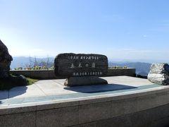 「五木の園」の石碑です。三方五湖がある美浜町は歌手「五木ひろし」さんの出身地です。五木さんのふるさとを愛する心とその功績を讃えて設置したそうです。