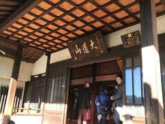 4番目 長安寺本堂 大道山と号します。
