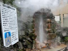 さて、お次はすぐ近くにある「龍巻温泉」へは徒歩で。 間欠泉が吹き上がる時間まで少し待っての見学。 諏訪湖の間欠泉も見ごたえがあったけど、ここもなかなかです。 ここも入場券がポストカードでした。