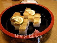 空港内の日本食屋「宙(そら)」で、母がオーダーした「ばってら」。 美味しい~!