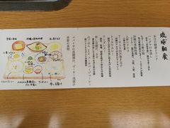 2日目。今回の旅行の初朝食は和食にしました。 限定30食の琉球定食が、ちょうど3食残っているとのことだったので、娘と妹と3人で琉球定食を頂きました(^^) とっても優しいお味で、朝からガッツリいける私には、少し物足りないくらいの量でしたが、満足でした♪