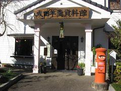 栗羊羹を試食していると奥の成田羊羹資料館に吸い込まれました。