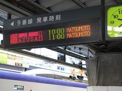 JR新宿駅9番線ホーム。いつも混雑している新宿だが、平日の特急ホーム9番線はそれでも静かな方。