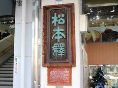 松本駅お城口階段脇に残る三代目駅舎の表札。 長野県で長野駅に次ぐ乗降がある松本、以前、山登りをしていたころ、何度乗り降りしたことか・・・