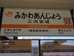 ●JR三河安城駅サイン@JR三河安城駅  JR京都駅から18切符を使って、JR三河安城駅までやって来ました。 新幹線の駅がある駅なのに、普通しか止まらない…。 1988年に開業した比較的新しい駅です。