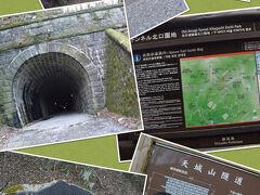 """""""旧天城トンネル""""です。 約45分歩きました。  (地図 3)"""