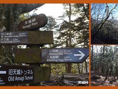 """""""天城峠""""に着きました。 ここには、初めて来ましたが、残念ながら富士山は見えませんでした。  (地図 4)"""