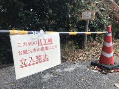 なんと!竜王宮は台風被害で立ち入り禁止に・・・  どおりで工事車両が多いと思ったら、、 残念ですが諦めて戻ります。