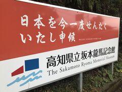 少し下ったところに「坂本龍馬記念館」があります。  歴女だったら良かったのですが、、(^_^;) 時間もあるので行って見ます。